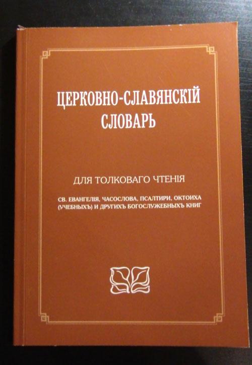 словарь церковнославянского языка нового времени fb2